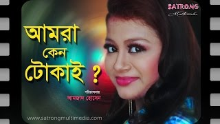 Junior Bangla Full Movie । Amra Keno Tokai । আমরা কেনো টোকাই ?  Full  HD - 2016 ।
