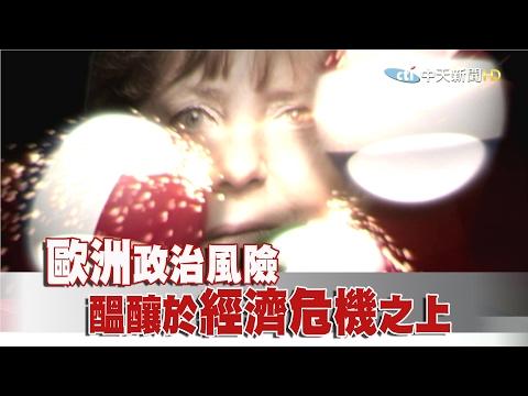 台灣-文茜世界財經週報-20170212 歐洲政治風險 醞釀於經濟危機之上