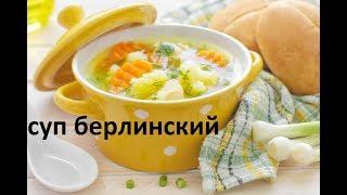 Суп Берлинский ( Цветная Капуста, Грибы) .  Обед Выходного дня