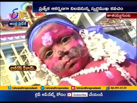 All Set For Tirupati Tataiah Gunta Jatara | Chittoor Dist