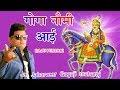 2017 का सबसे हिट गाना - DJ Remix - गोगा नोमी आयी - Raju Punjabi   - Superhit Haryanvi Songs 2017