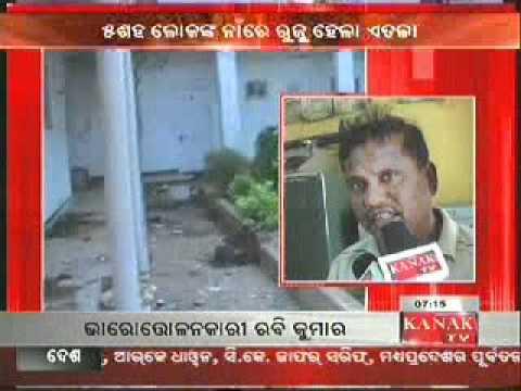 Kanak TV Ajira Odisha Dhamara Guest House Jubati Mrutyu Ra Bhinna Moda 29 Apr 2012