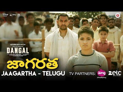 జాగరత (Jaagartha - Telugu) | Dangal | Aamir Khan | Pritam | Raftaar thumbnail
