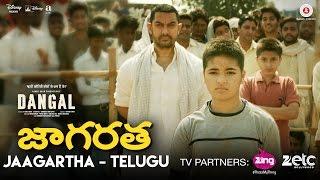 Jaagartha Dangal Telugu Video Song HD | Aamir Khan | Pritam | Raftaar
