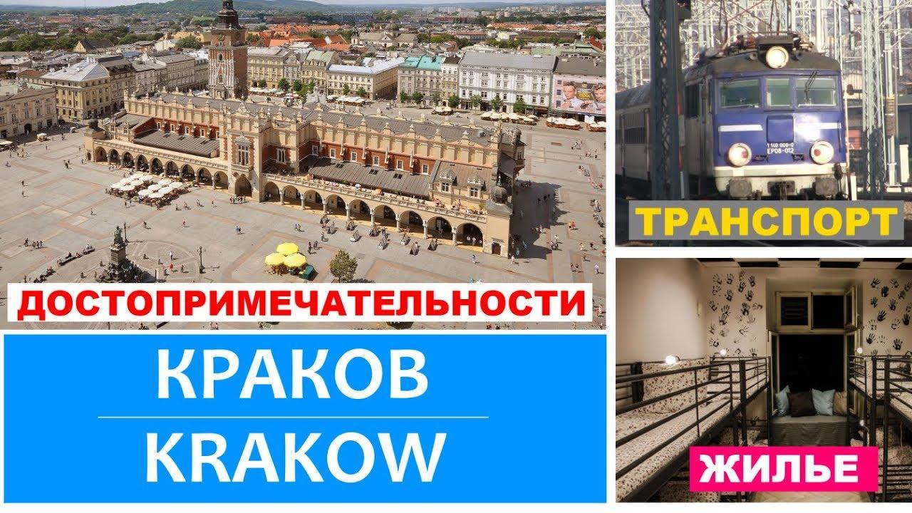 КРАКОВ. Хостелы-общаги, туризм, городской транспорт