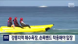 투/강릉지역 해수욕장, 손목밴드 착용해야 입장