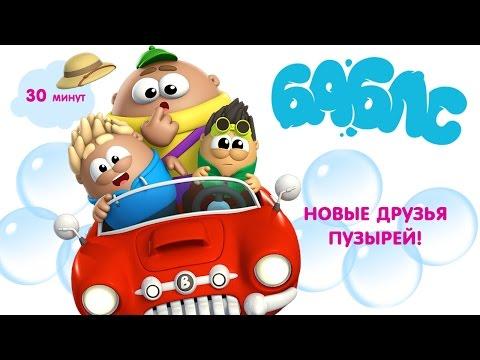ПУЗЫРИ (Баблс) - Новые друзья Пузырей! Сборник мультиков осень 2016!