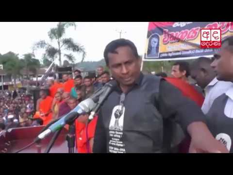 protest in bandarawe|eng