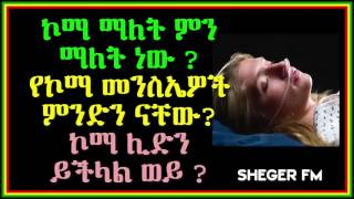 What is coma, what causes it and is it curable - Sheger Fm