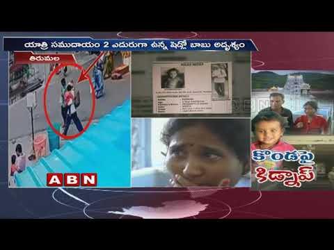 ఇంకా లభించని బాలుడి ఆచూకీ |  Missing Boy Not Yet Traced | Tirupati | Updates | ABN Telugu