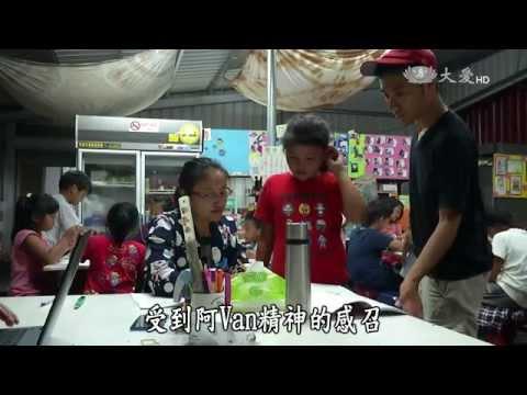 台灣-小人物大英雄-20150727 高士之歌