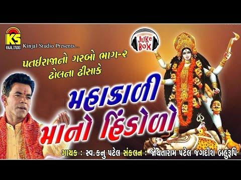 Mahakalimano Hindolo | Superhit Kanu Patel | Gujarati Garba | Audio Juke Box video
