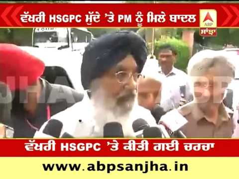 CM Parkash Singh badal meets PM Modi against HSGPC issue