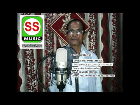 BECHAN PANJIYAR {AVDHA BABA 01} 09631824333|| 09801889203 || SS MUSIC Presents