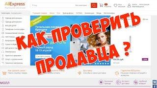 Что такое проверка продавца на Aliexpress и как ей пользоваться