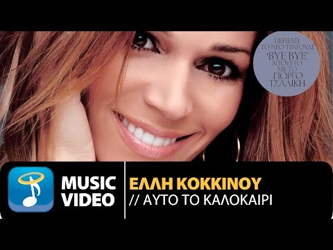 Kokkinou Elli - Auto to Kalokairi Music Videos