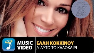 Watch Elli Kokkinou Afto To Kalokairi video