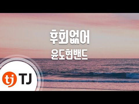 [TJ노래방] 후회없어 - 윤도현밴드 (I do not regret - YB) / TJ Karaoke