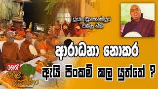 Darma Dakshina - 2019.03.09 - Diyasenpura Vimala Himi
