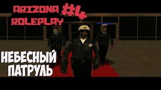 [SA:MP]Arizona RP▐ # 4 : Небесный патруль.   ⁀⊙﹏☉⁀