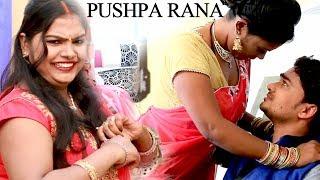 Gadral Jawani # गदरल जवनिया # Pushpa Rana  # Bhojpuri Hit Song # New Song  # Hot Video