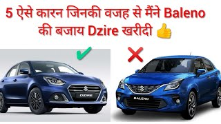 Five Reason Why I bought Dzire over baleno | Baleno Facelift | Baleno Facelift comparison with Dzire
