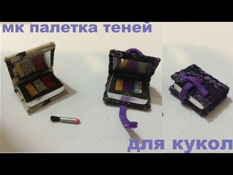 Как сделать тени для куклы