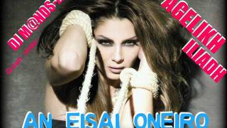 DJ M@NOS-X ft Ageliki Iliadi - An eisoun oneiro (Dream remix)
