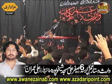 Zakir habib raza haidrey majlis 6 safar 2017 bani zakir ali imran jafri Shkhupora