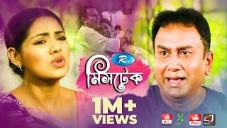 Mistake | মিসটেক | Jahid Hassan | Tisha | Rtv Eid Special Drama