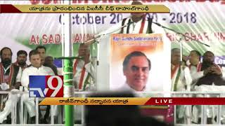 Rahul Gandhi has taken up Sadbhavana Yatra after 23 years || VH