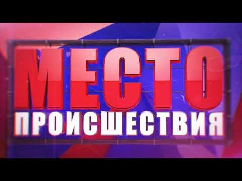 """""""Место происшествия"""" выпуск 04.12.2017"""
