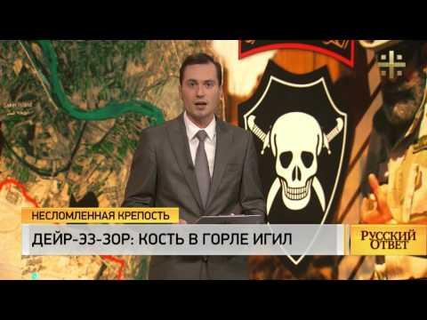 Доклад Балашова: Дейр-эз-Зор - кость в горле ИГИЛ