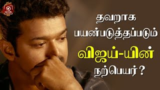 Thalapathy Vijay's Official Press Release | PT Selvakmar | N.Anand | Thalapathy Vijay |