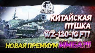 """КИТАЙСКАЯ ПРЕМИУМ ИМБА?! """"Игра с головой"""" на WZ-120-1G FT!"""