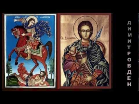 Честит празник Димитровден - avi
