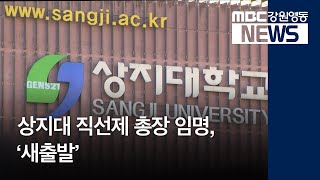 R)상지대 직선제 총장 임명.. '새출발'-투