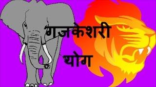 जानिए कुंडली में गजकेशरी योग के बारे में   Gajkeshri yog in vedic astrology.