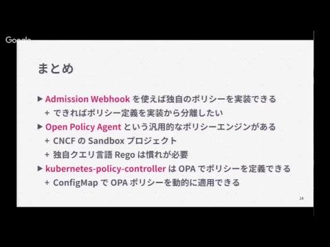 Kubernetes Meetup Tokyo #15 - KubeCon 2018 Recap (01月11日 12:45 / 12 users)