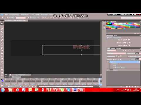 Как сделать анимированный текст в фотошопе cs6