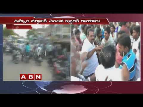 రోడ్డెక్కి కొట్టుకున్న వైసీపీ కార్యకర్తలు  | Fight between two YCP leaders at Krishna District