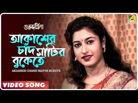 Aakasher Chand Matir Bukete - Asha Bhoshle Hit Songs - Guru Dakshina video