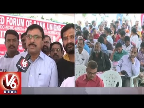 Govt Banks Employees Participate In Nationwide Strike Over Bank Mergers | Hyderabad | V6 News