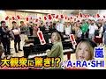 """【ほっ⁉️】京都駅ストリートピアノで嵐の""""A・RA・SHI""""弾いてみたら驚愕の観衆でうろたえるハラミ....【HA・RA・MI】"""