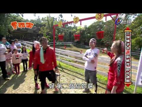 台綜-愛玩咖-20150211 喜洋洋接力賽 (下)