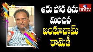 Aravinda Sametha Movie Comedian Manik Reddy Comedy On Zandu Balm | hmtv