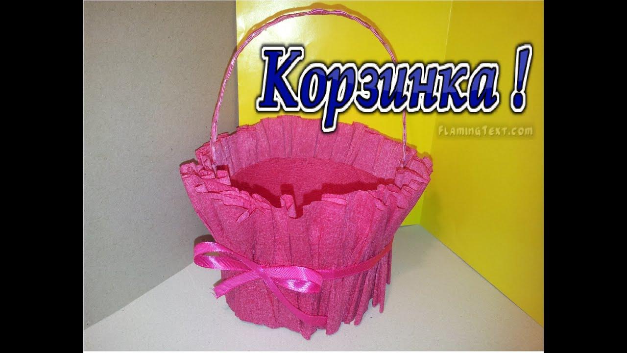 Корзинка для цветов из гофрированной бумаги своими руками 507