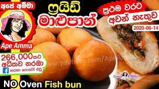 Easy no oven Fish bun by Apé Amma