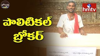 Village Ramulu As Political Broker | Village Ramulu Comedy | Jordar News  | hmtv