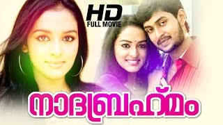 Dr.Love - Nadabrahmam - A Tale Of Love | Full Length Malayalam Movie With English Subtitles | Full HD |